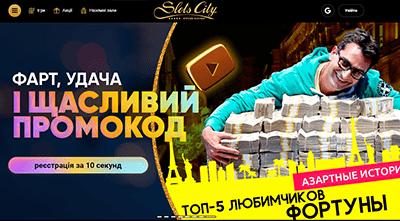 Слотс Сити интерфейс