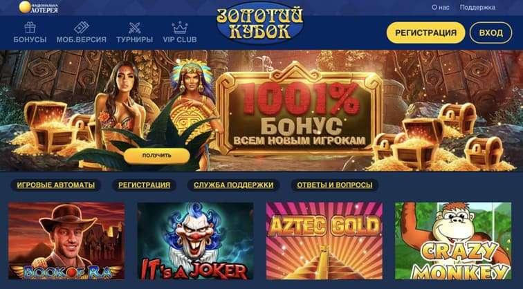 Золотой Кубок казино